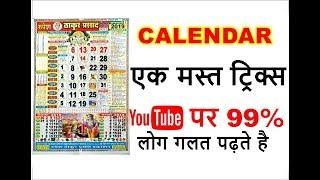Calendar Reasoning Tricks in hindi    Railway alp    Ssc exam    Up police    SSC CGL    Ssc chsl
