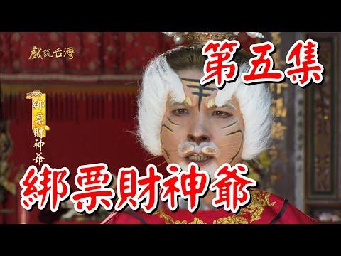台劇-戲說台灣-綁票財神爺-EP 05