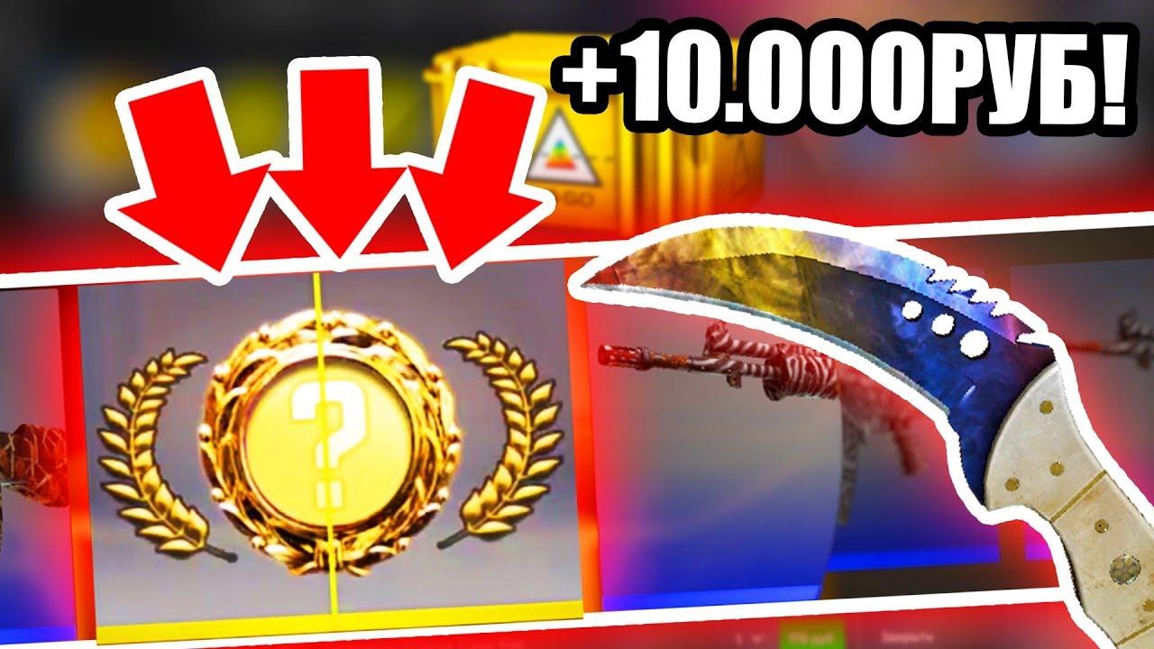 КТО ВЫБЬЕТ НОЖ ИЗ КЕЙСА В CS:GO - ПОЛУЧИТ 10000 РУБЛЕЙ!