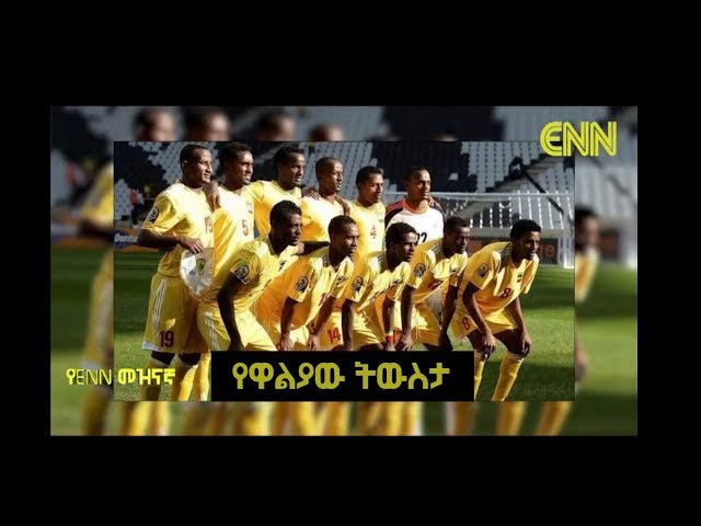 Ethiopia: Walia Ethiopia national football team