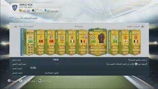 بيع جميع اللاعبين في النادي مفاجأة !!!! فيفا 14 FIFA 14 UT