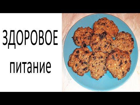 Диетическое Овсяное печенье с сухофруктами, без сахара. Здоровое питание.