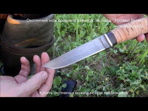 Охотничий нож среднего размера Леопард