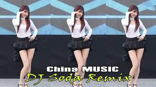 2018電音 - DJ Soda Mix 最佳混音歌曲2018年 ❤️ 最强重低音❤️ 當今世界上有名的女DJ ❤️超好聽 China Remix 2018