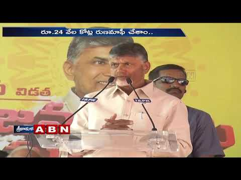 CM Chandrababu speech at Janmabhoomi Maa Vooru Public Meeting | Srikakulam | ABN Telugu
