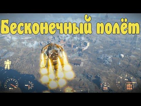 Бесконечный полёт на джетпаке Fallout4