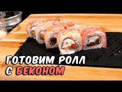 Ролл с Беконом | Суши рецепт | Hot Bacon sushi