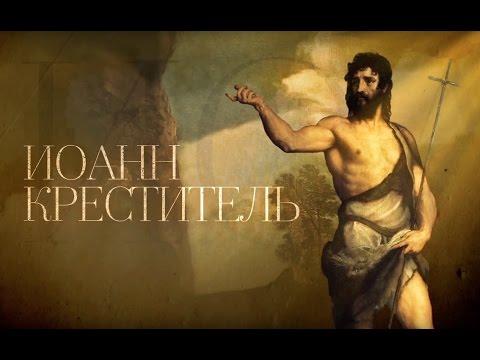 ИОАНН КРЕСТИТЕЛЬ. Пророки