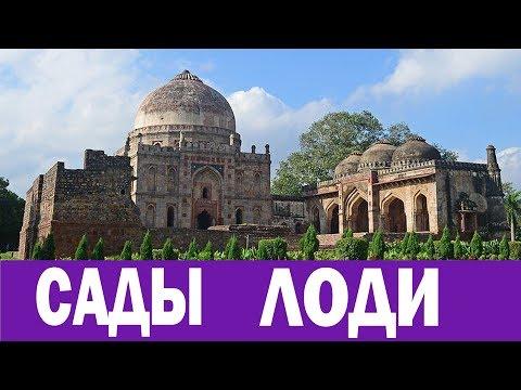 Индия Самый живописный парк в Дели: Сады Лоди. Путешествия по Индии. Lodi Gardens.  Аюрведа Здесь