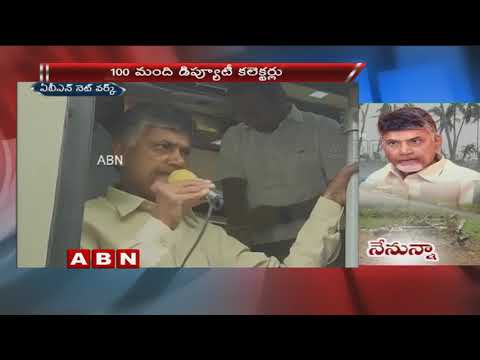 Cyclone Titli : Relief Operations Begin On War Footing In Srikakulam District | ABN Telugu