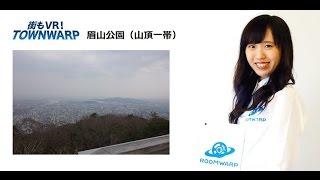眉山 公園 (山頂一帯)風景の動画説明