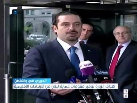 سلسلة لقاءات للرئيس الحريري في واشنطن: لبنان في عين العاصفة