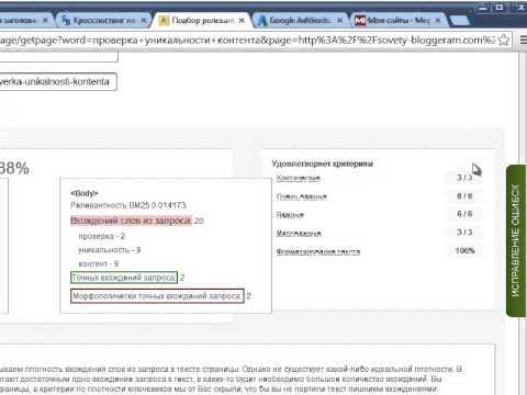 Анализ контента сайта - простой и полезный сервис!