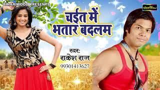 LATEST BHOJPUrI चइत में भतार बदलम    Rakesh Raj    Bhojpuri Chaita Songs 2018