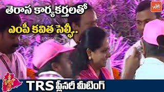 MP Kavitha Selfie Pose at TRS Plenary 2018 Meeting Kompally - CM KCR - KTR - Live