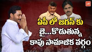 YS Jagan Gets Kapu Community Support in AP | Pawan Kalyan | AP CM Chandrababu