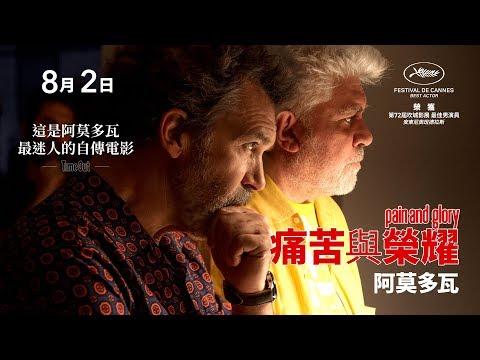 全球影評盛讚,阿莫多瓦《痛苦與榮耀》8月2日全台上映