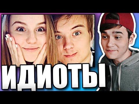 Реакция на клип Марьяна Ро и Ивангай - Идиоты