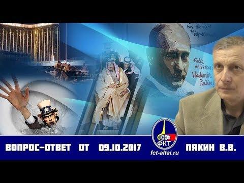 Вопрос-Ответ Валерий Пякин  от 9 октября 2017 г.