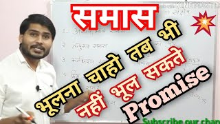 Hindi  SAMAS for UP POLICE, UPTET, CTET, SSC GD,ETC