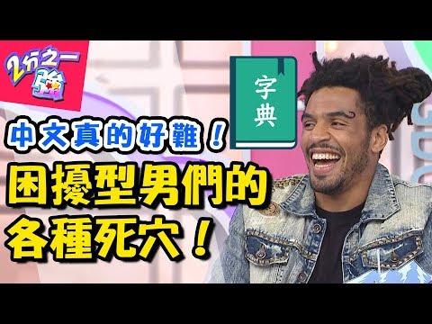 台綜-二分之一強-20180808 學中文有夠難!各國人「死穴」大不同!?為講中文竟搞到牙齒斷裂?