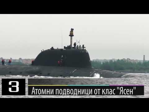 7-те най-опасни оръжия на Русия