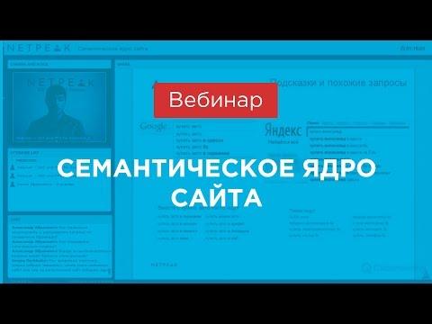 Вебинар «Семантическое ядро сайта», (Netpeak)