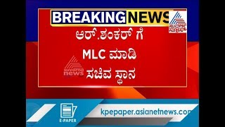 R Shankar Will Become MLC Says CM BS Yediyurappa