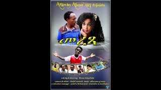 New Eritrean short film merexa (መረጻ) by filmon Belay fala - festa tv felfalit (official video)