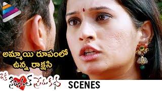 Priyanka Pallavi Scares Manoj Nandam | Oka Criminal Prema Katha Movie Scenes | Telugu Filmnagar