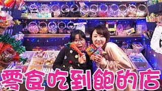 【Vlog】可以零食吃到飽的餐廳!和Ryu,Yuma一起去超多日本懷舊零食駄菓子[NyoNyoTV妞妞TV玩具]