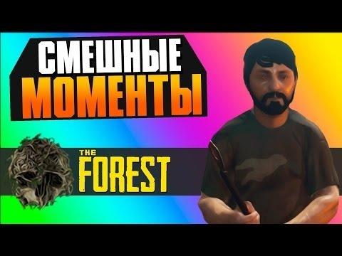 The Forest - ЛАГЕРЬ СМЕХА! Нарекза смешных моментов Alex и Brain