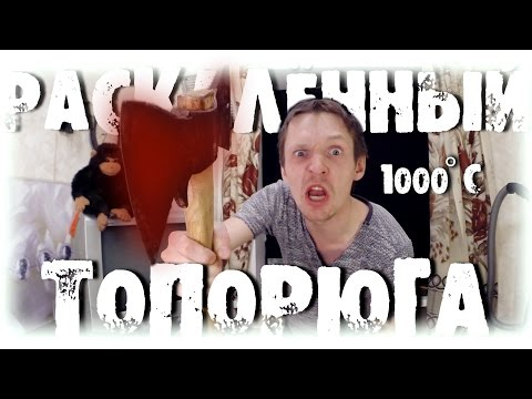 РАСКАЛЁННЫЙ ТОПОР 1000 ГРАДУСОВ ПРОТИВ ТЕЛЕВИЗОРА | ЯИЧНИЦА НА РАСКАЛЁННОМ ТОПОРЕ
