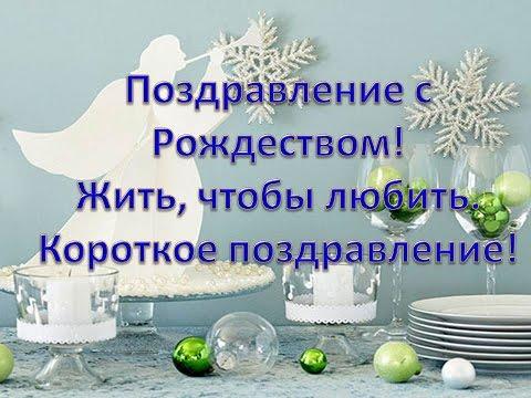 Лучшее Поздравление С Рождеством Христовым - Жить, чтобы просто любить - короткое поздравление