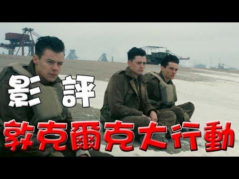 【影評】 |敦克爾克大行動|Dunkirk|點評|心得|萬人迷電影院|Dunkirk Movie review