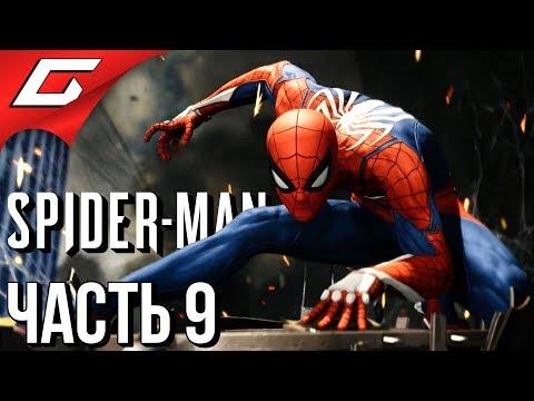 SPIDER MAN PS4 (2018) ➤ Прохождение #9 ➤ ПОГОНЯ С ВЕРТОЛЁТОМ