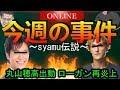【syamu_game】ヒカキンに認知され国会議員が出動する騒ぎに発展
