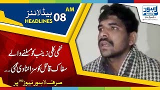 Download video 08 AM Headlines Lahore News HD - 18 February 2018