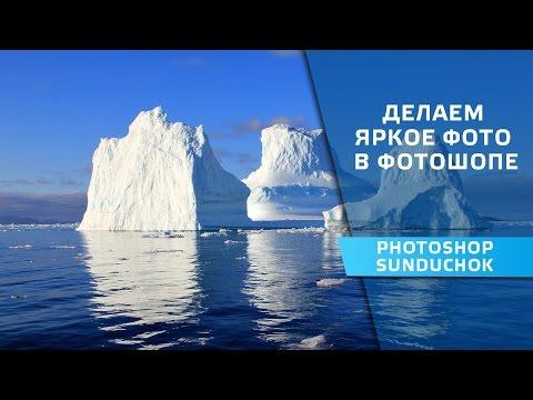 Как сделать в фотошопе тени яркие