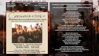 Супермария - 2006 (2019, Russia) {Post-punk, Alternative rock} [lyrics|текст песни]