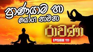 RAVANA | Episode 111 | 09 – 07 – 2020