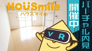 春日 アパート 2K 203の動画説明