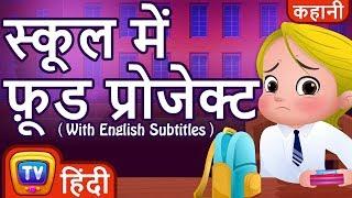 स्कूल में फ़ूड प्रोजेक्ट (Food Project) Hindi Kahaniya | Hindi Moral Stories for Kids | ChuChu TV