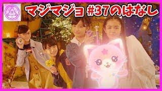 魔法×戦士 マジマジョピュアーズ! 第37話
