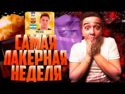 САМАЯ ЛАКЕРНАЯ НЕДЕЛЯ | LUCKY WEEK - FIFA 16