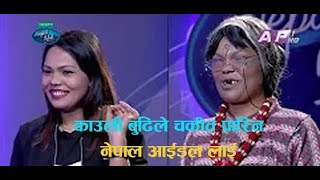 KAULI BUDI BEST COMEDY NEPAL IDOL SEASON 2