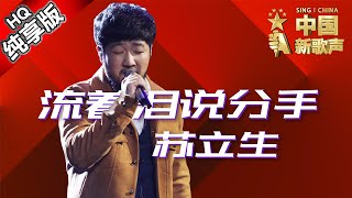 【单曲纯享版】苏立生《流着泪说分手》 《中国新歌声》第11期 SING!CHINA EP.11 20160923 [浙江卫视官方超清1080P] 那英战队