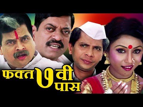 Fakta Saatvi Pass (2012) | Full Marathi Movie [HD] | Sanjay Narvekar, Sharad Ponkshe thumbnail