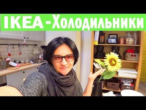 ✿ИКЕА – Холодильники / Стиральная машина / ИКЕА-Техника... Скидки/ Какие цены?  IKEA-SALE!