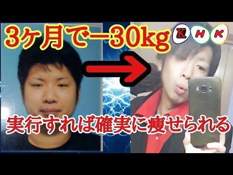【ダイエット方法動画】たった2つの事で100%痩せられるダイエット方法を伝授。 3ヶ月で30キロ痩せた驚愕のダイエット方とは  – Längd: 14:12.